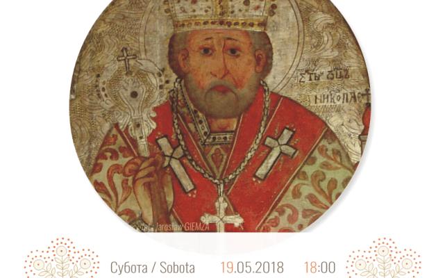 Łemkowski Kermesz w Olchowcu / Лемківский кермеш в Вільхівци